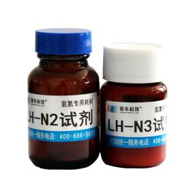 连华科技实验室氨氮专用耗材试剂LH-N2N3-100
