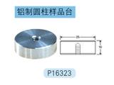 Hitachi专用铝制圆柱样品台
