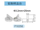 Hitachi铝制样品台