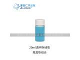 20ml 存储型样品瓶   透明 / 棕色