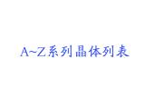 A-Z系列晶体列表