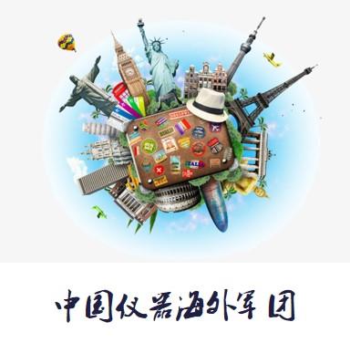 中国仪器海外军团