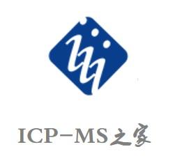 ICP-MS之家