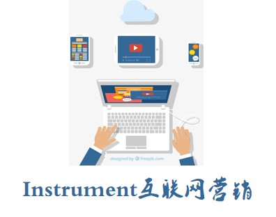 instrument互联网营销