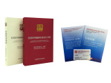 《各國藥用輔料標準對比手冊》(數字版)