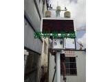 建筑工地扬尘污染排放状况实时监控系统