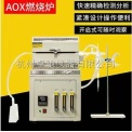 AOX-3有機鹵素燃燒爐