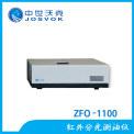 中世沃克 ZFO-1100红外测油仪