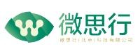 微思行(北京)科技有限公司