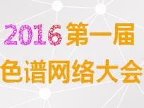 第一届色谱网络会议(iCC 2016)
