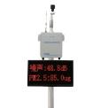 H6型工地噪聲揚塵在線監控系統
