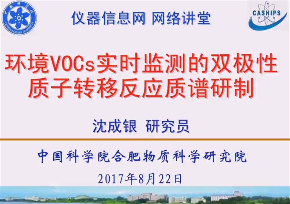 环境VOCs实时监测的双极性质子转移反应质谱研制