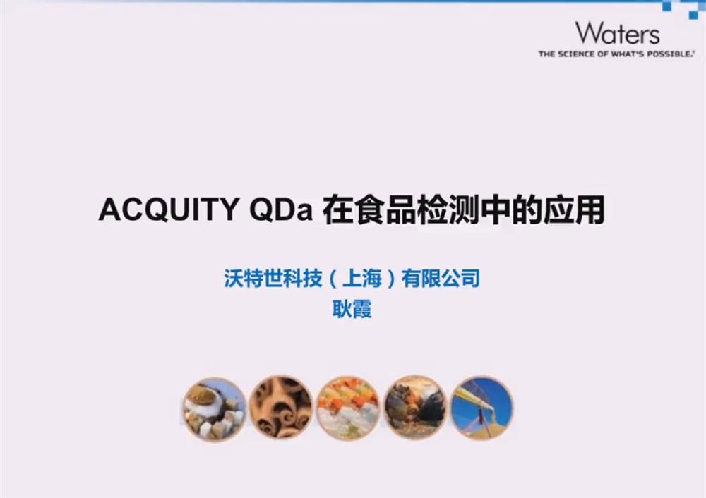 ACQUITY QDa在食品检测中的应用