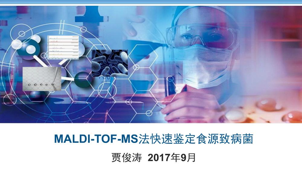 MALDI-TOF-MS法快速鉴定食源致病菌