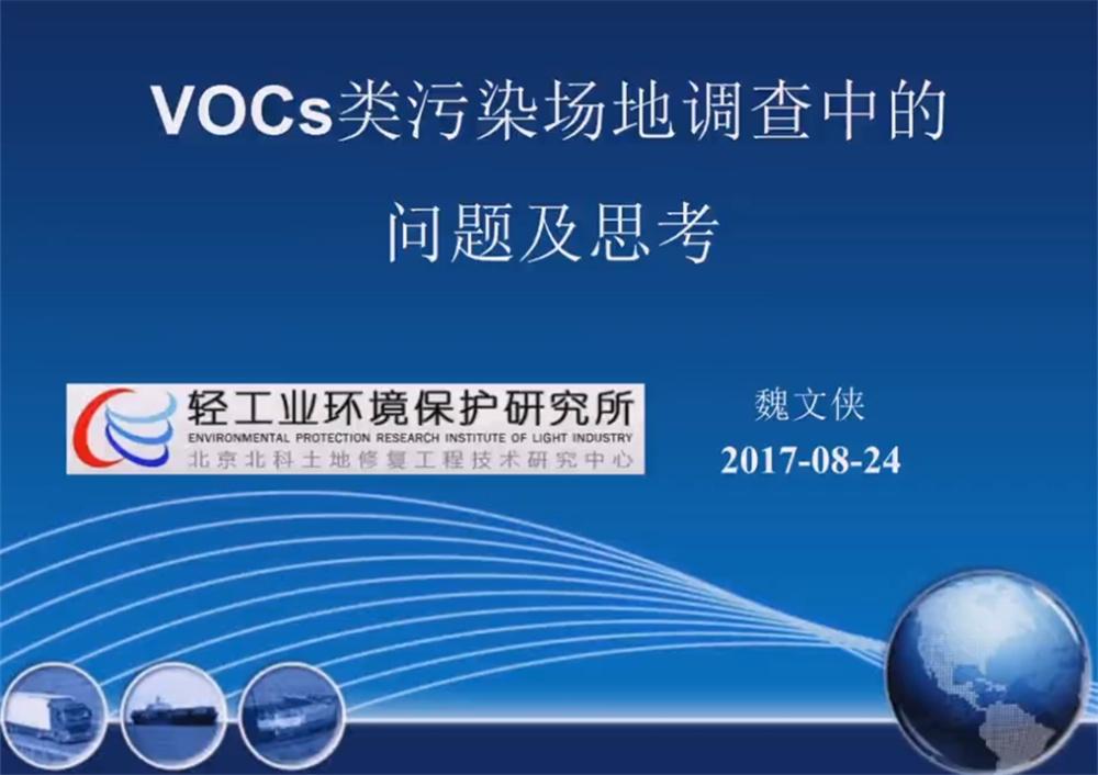 VOCs类污染场地调查中的问题及思考