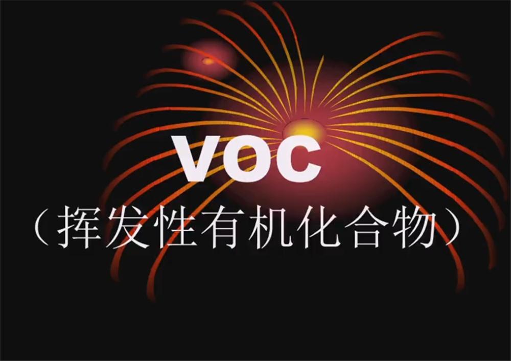 环境空气VOCs实验室分析关键技术讲解