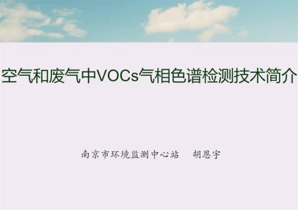 空气和废气中VOCs气相色谱检测技术简介