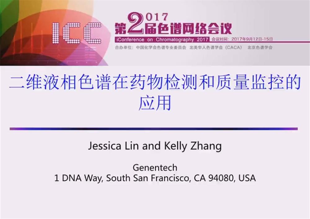 2D-LC for quality control testing of pharmaceutical materials(2D-LC 二维液相在制药行业质量控制检测领域的应用)