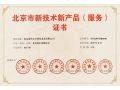 5B-3B北京市新技术新产品(服务)证书