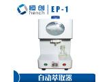 恒创立达EP-1单联自动萃取器