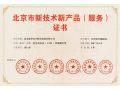 5B-3F北京市新技术新产品(服务)证书