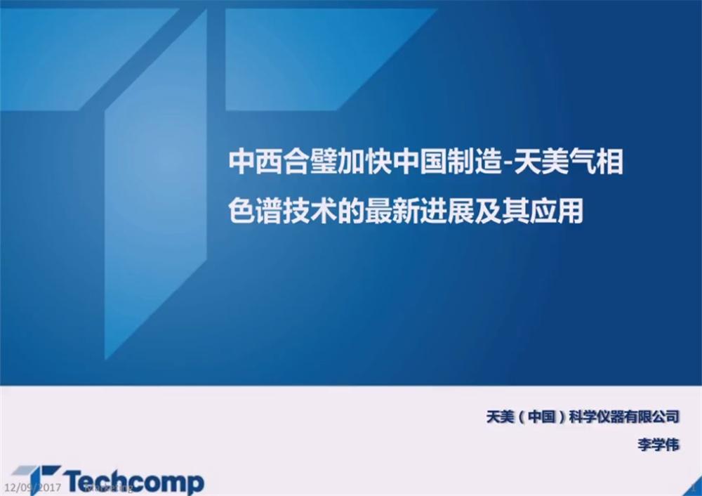 中西合璧加快中国制造—天美气相色谱技术的最新进展及其应用