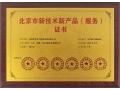 5B-6C北京市新技术新产品(服务)证书