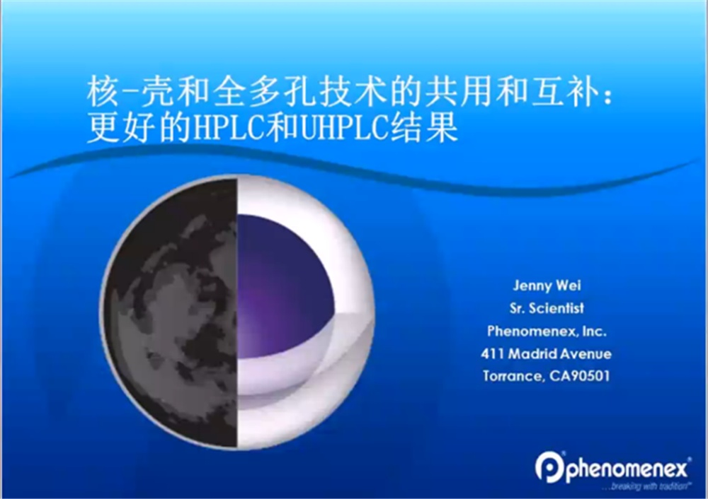 Symbiosis of Core-Shell and Fully Porous Particles: Better HPLC Fundamentals and UHPLC Results(核-壳和全多孔技术的共用互补:更好的基础HPLC和UHPLC结果)