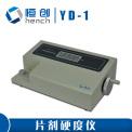 恒创立达YD-1片剂硬度仪