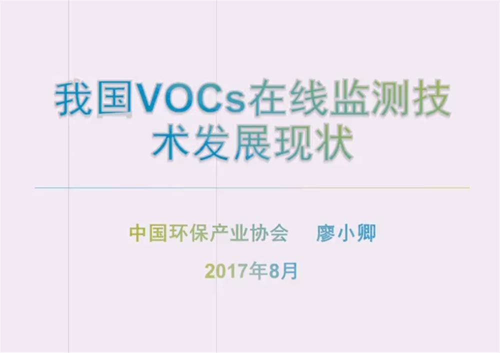 我国VOCs在线监测技术发展现状