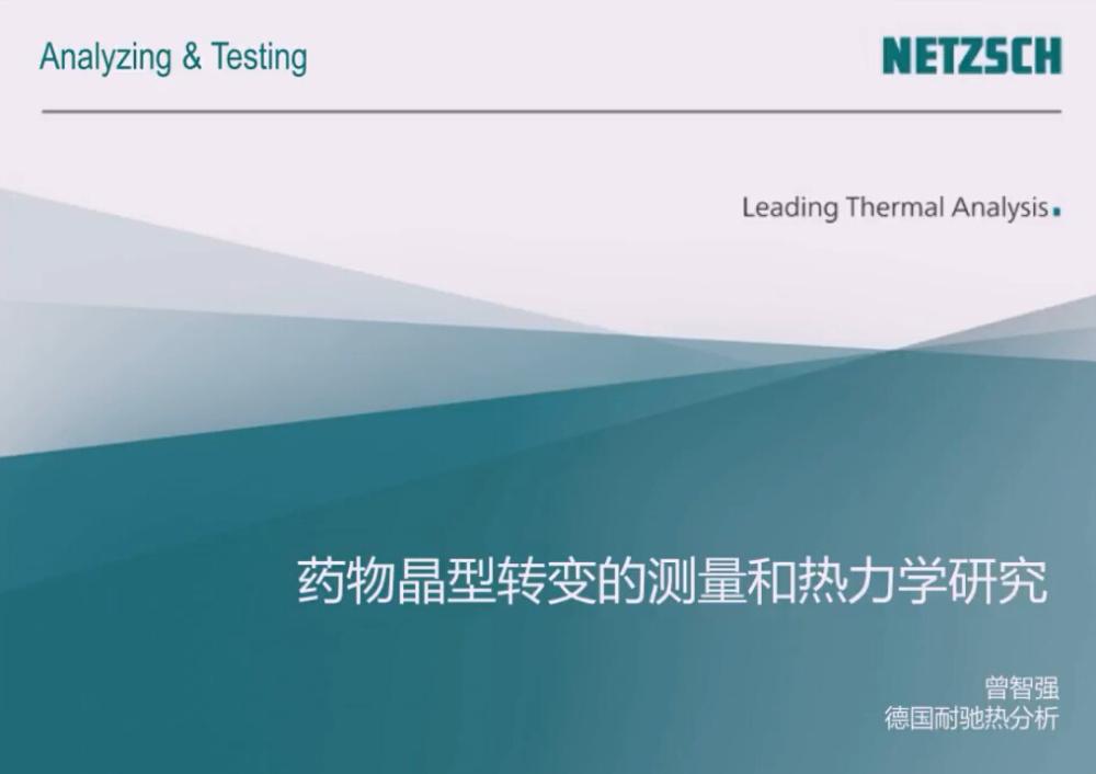 药物晶型转变的测量和热力学研究
