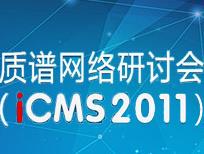 第二届质谱网络会议(iCMS 2011)