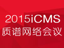 第六届质谱网络会议(iCMS 2015)