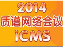 第五届质谱网络会议(iCMS 2014)