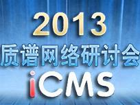 第四届质谱网络会议(iCMS 2013)