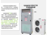 恒温恒湿实验室用恒温恒湿机