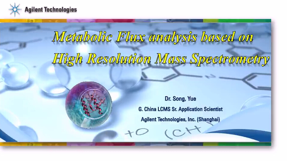 基于高分辨质谱技术的定性代谢流分析