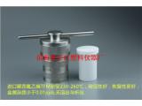 粮食油检测专用TFM内杯高压消解罐耐腐蚀
