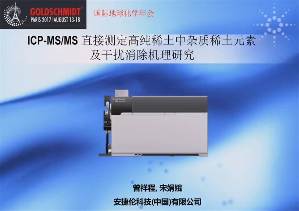 ICP-MS/MS 直接测定高纯稀土中杂质稀土元素及干扰消除机理研究