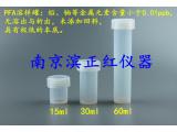 滨海正红-PFA溶样罐同位素检测专用