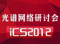 iCS 2012