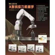 x射线应力机械手RS-2016