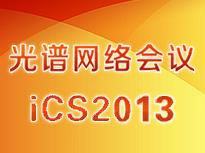 iCS 2013