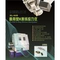 通用型X射线应力仪XL-640