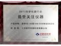 2017年最受关注仪器奖