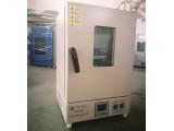 干烤灭菌器 GKQ-9070A