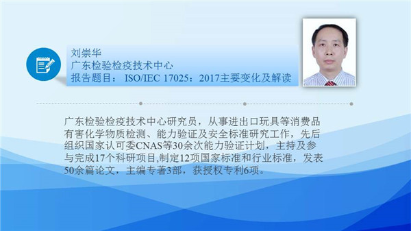 ISO/IEC 17025:2017主要变化及解读