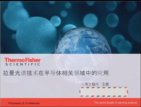赛默飞拉曼光谱技术在半导体和光电器件的分析应用