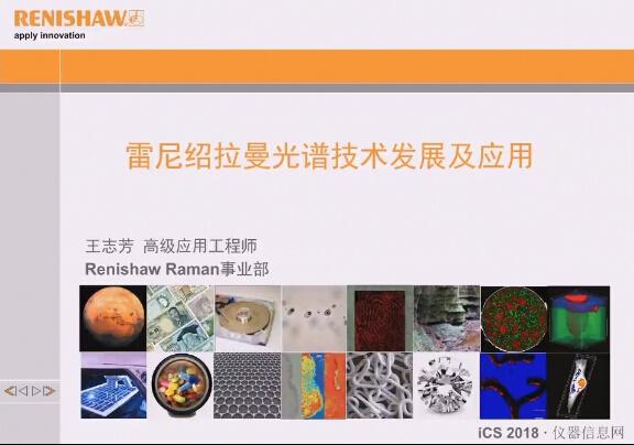 雷尼绍拉曼光谱技术进展及相关应用