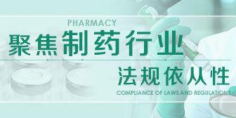 聚焦制药行业法规依从性